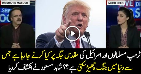 What Trump Is Going To Do Next Is Very Dangerous - Shahid Masood