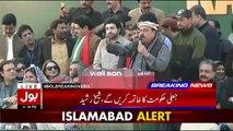 Sheikh Rasheed Speech At PTI Jalsa Kasur - 22nd January 2017