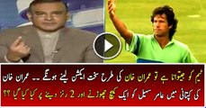 What Board Did With Aamir Sohail For Dropping One Catch