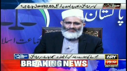 Panamagate case: Is Siraj-ul-Haq satisfied with progress of his counsel?
