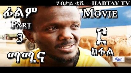New Eritrean Movie 2017 - Mamina Eritrea - Part 3