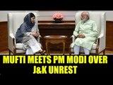 Mehbooba Mufti meets PM Modi over Jammu and Kashmir crisis   Oneindia News