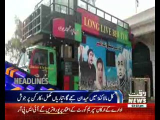 Waqtnews Headlines 04:00 PM 24 April 2017