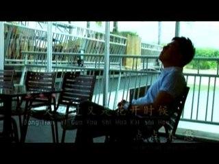 侯俊辉 - 谁真心爱过我