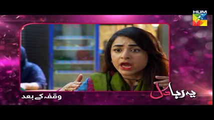 Yeh Raha Dil Episode 11