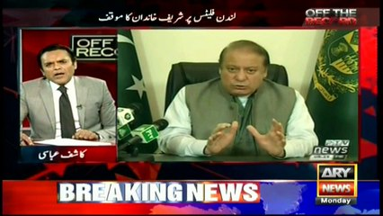 Off The Record (Panama Case Special) 24th April 2017