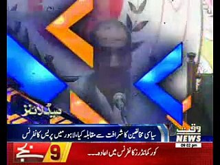 Waqtnews Headlines 09:00 PM 23 April 2017