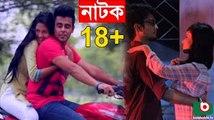 Bangla Romantic Natok l18+ (Plus) Sporshia, Siam Ahmed, Farhan Ahmed Jovan, Shanto l Special Drama