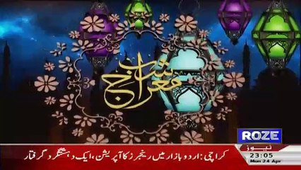 Shab-E-Meraj – 24th April 2017