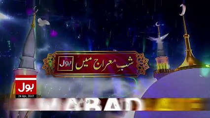 Shab E Meraj Transmission - 24th April 2017