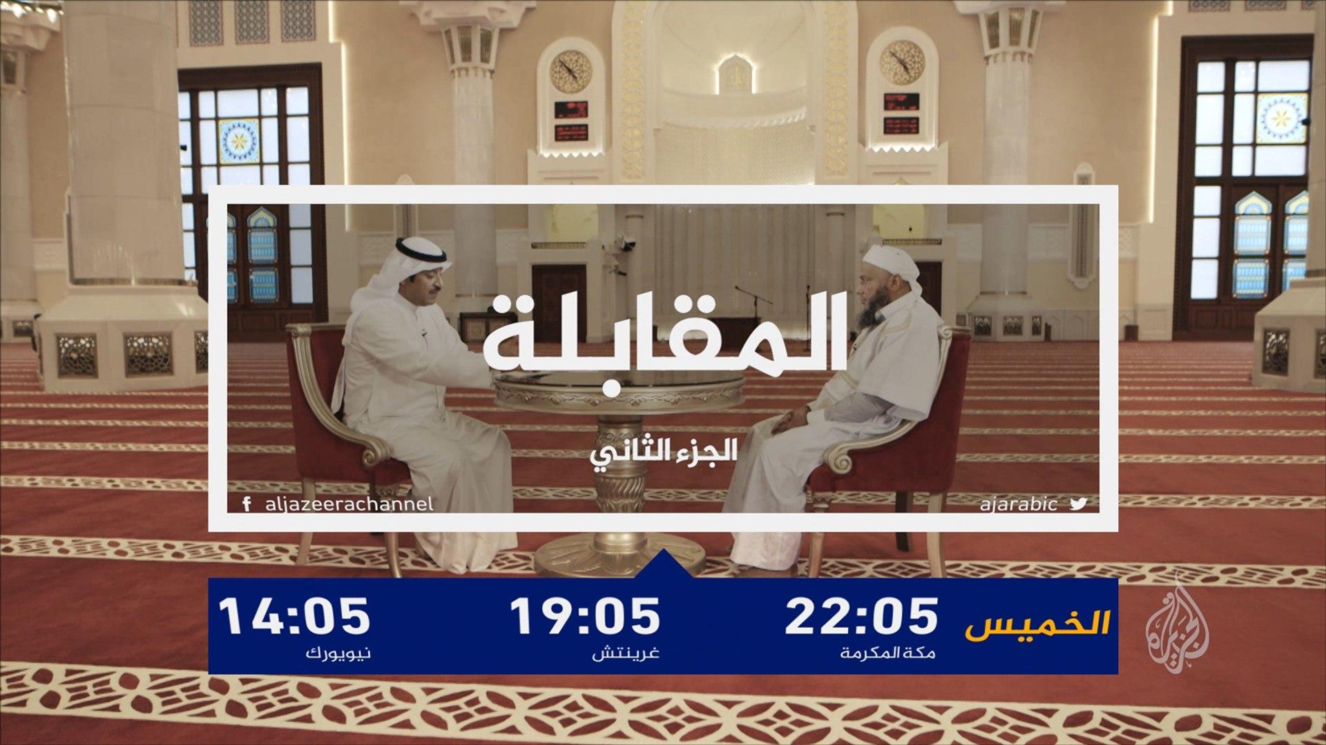 برومو المقابلة- محمد الحسن ولد الددو