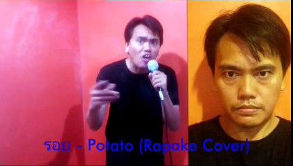 รอย - Potato (Rapake Cover)