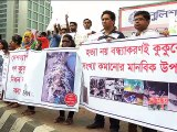 চট্টগ্রামে কুকুর নিধনের প্রতিবাদে রাজধানীতে মানববন্ধন