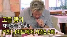고든 램지 키친 나이트메어 시즌5 6화 한글자막 Kitchen Nightmares US Season 5 EP 06 HD