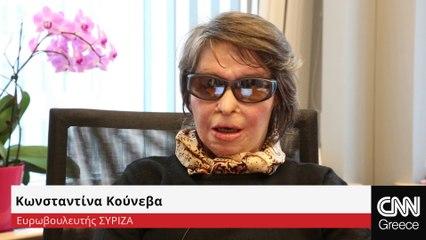 """Κ.Κούνεβα. Περίμενα να δεχθώ πιο """"πολιτική επίθεση"""""""