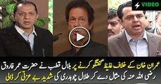 Bilal Qutb Response On Talal Chaudhry Remarks Over Imran Khan