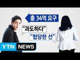 """김현중 부친 """"전 여자친구 34억 요구...과도해"""" / YTN"""