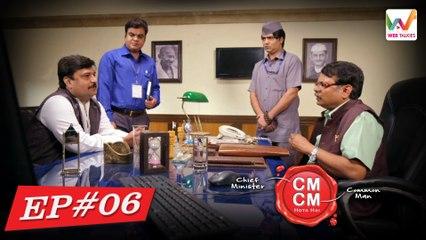 C.M C.M. Hota Hai Episode 6 (Hindi Web Series) : Swachata Abhiyaan Trash pe Cash| Web Talkies