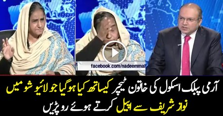 Army Public School Teacher Appeal To Gen Bajwa & Nawaz Sharif