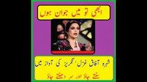 Abhi To Main Jawan Hoon Angrez orrat kia Awaz mae Tahira Syed oor Malika Pukraj ki Mashoor Gazal Surli oor Taranm Awaz
