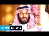 """""""석유 시대는 끝났다!"""" 31살 사우디 왕자의 승부수 / YTN"""