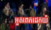Khmer Comedy, Uot Pek Dak Yom, អួតពេកដេកយំ, Pek Mi Comedy, CNC Comedy, CBS Comedy