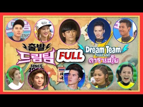Dreamteam Thailand ดาราเฮโย 드림팀 ..( FULL ).. ไทย VS เกาหลี : Thai & Korea : 2015