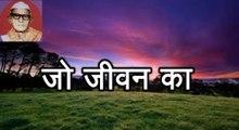 Jo Jeevan Ka जो जीवन का (Gayaprasad Shukla 'Sanehi')