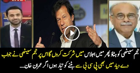 Najam Sethi replies to Imran Khan's demand