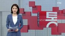 거대한 보물창고가 열린다...'신안해저선에서 찾아낸 것들' / YTN (Yes! Top News)