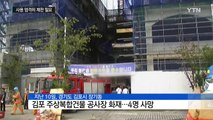 [중점] '살인가스' 내뿜는 우레탄폼 엄격 제한 필요 / YTN (Yes! Top News)