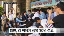 """""""사회 공동체 대상 잔혹 범죄""""...'강남 묻지마 살인' 징역 30년 / YTN (Yes! Top News)"""