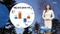 [날씨] 내일부터 강추위...밤사이 전국 곳곳 '눈' / YTN (Yes! Top News)