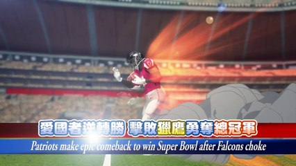 Patriots win Super Bowl: Tom Brady GOAT makes epic comeback as Falcons pull a Warriors and choke