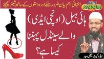 Kia Muslim Aurat ke liye High Heel Pehn-na Jayez Hai? -- Adv. Faiz Syed