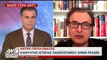 Τι λέει στον ΑΝΤ1 ο δημοσιογράφος του Independent που έγραψε το άρθρο-πρόκληση για την Ελλάδα