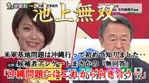 今井絵理子「沖縄問題にはこれから向き合う・・・」池上無双参院選ライブ2016