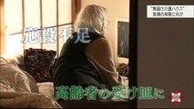 "NHK クローズアップ現代「""無届け介護ハウス"" 急増の背�"