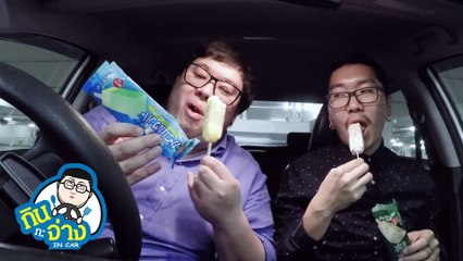 กินกะจ่าง (In car) EP.06 ไอติมเทพ