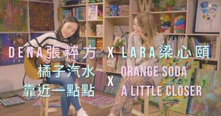 【Lara梁心頤 X Dena張粹方】 橘子汽水 Orange Soda X 靠近一點點 A Little Closer