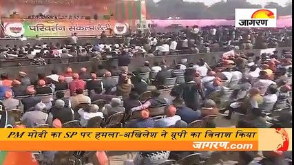 PM मोदी का SP पर हमला-अखिलेश ने यूपी का विनाश किया