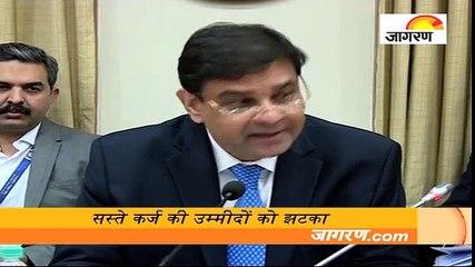 RBI ने रेपो रेट में नहीं किया कोई बदलाव, सस्ते कर्ज की उम्मीदों को झटका