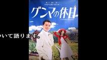 凜風やまと・獅子の会会員東京猫 群馬県を大いに語る!