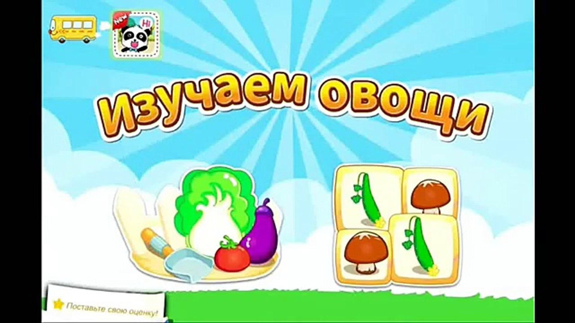 Панда Вики игра овощи