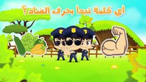 Arabic Words - Letter Noon - 25 - Children - video dailymotion