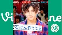 Hey! Say! JUMP♡山田涼介♡心からhey say JUMPのアイドル担当でよかったと思っています。