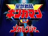 Seijuu Sentai Gingaman vs Megaranger Trailer