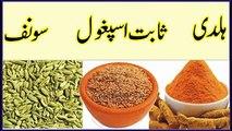Health tips in urdu nazar ki kamzori ka ilaj Kamzor nazar ka taz tareen ilaj 2 hafton main in urdu - YouTube