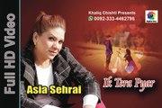 Ik Tera Pyar BY  Asia Sehrai Digital box  Presented By Khaliq Chishti