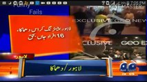 Bomb Blast In Lahore Mall road chairing cross bomb dhamaka several people's dead and injured